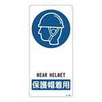 サイン標識 裏面接着テープ付 190×90×0.5mm 表記:保護帽着用 (356108)
