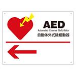 消防標識板 AED標識 225×300×1mm 表示:左矢印 (366001)