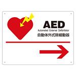 消防標識板 AED標識 225×300×1mm 表示:右矢印 (366002)