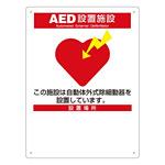 消防標識板 AED標識 300×225×1mm (366010)