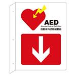 消防標識板 AED標識 (突出しタイプ) 300×225×1mm・曲げしろ30mm (366101)
