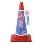 コーンカバー H700mmコーン用 表示:駐輪禁止 (367004)