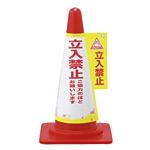コーンカバー H700mmコーン用 表示:立入禁止 (367007)