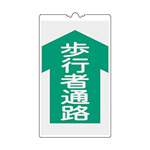 コーンサイン 500×300×4mm 表示:歩行者通路 (367104)