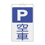 コーンサイン 500×300×4mm 表示:P 空車 (367133)