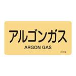 JIS配管識別明示ステッカー ガス関係 (ヨコ) アルゴンガス 10枚1組 サイズ: (M) 40×80mm (382718)
