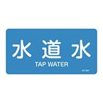 JIS配管識別明示ステッカー 水関係 (ヨコ) 水道水 10枚1組 サイズ: (S) 30×60mm (383207)
