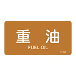 JIS配管識別明示ステッカー 油関係 (ヨコ) 重油 10枚1組 サイズ: (S) 30×60mm (383302)