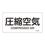 JIS配管識別明示ステッカー 空気関係 (ヨコ) 圧縮空気 10枚1組 サイズ: (S) 30×60mm (383508)