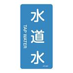 JIS配管識別明示ステッカー 水関係 (タテ) 水道水 10枚1組 サイズ: (S) 60×30mm (386207)
