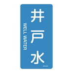 JIS配管識別明示ステッカー 水関係 (タテ) 井戸水 10枚1組 サイズ: (S) 60×30mm (386217)