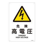 JIS安全標識 (警告) 危険 高電圧 サイズ: (L) 450×300 (391203)