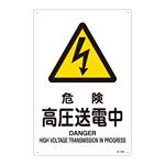 JIS安全標識 (警告) 危険 高圧送電中 サイズ: (L) 450×300 (391204)