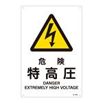 JIS安全標識 (警告) 危険 特高圧 サイズ: (L) 450×300 (391205)