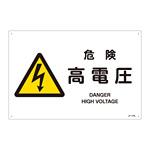 JIS安全標識 (警告) 危険 高電圧 ヨコ サイズ: (L) 300×450 (391219)