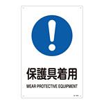 JIS安全標識 保護具着用 サイズ: (L) 450×300 (391316)