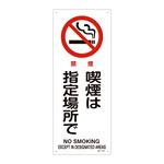 JIS安全標識 450×180 表記:喫煙は指定場所で (392151)
