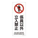 JIS安全標識 450×180 表記:係員以外立入禁止 (392152)