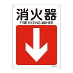 JIS安全標識 300×225 下矢印付 表記:消火器 (392413)