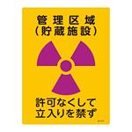 JIS放射能標識 400×300 表記:管理区域 (貯蔵施設) (392511)