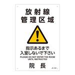 JIS放射能標識 300×200 表記:放射線管理区域 (392533)