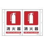 折り曲げ標識 表示内容:消火器 (392701)
