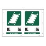 折り曲げ標識 表示内容:担架 (392702)