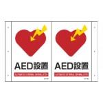 折り曲げ標識 表示内容:AED設置 (392703)