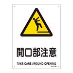 JIS安全標識 (警告) 開口部注意 サイズ: (S) 300×225 (393216)