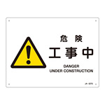 JIS安全標識 (警告) 危険 工事中 ヨコ サイズ: (S) 225×300 (393227)