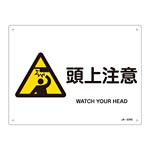 JIS安全標識 (警告) 頭上注意 ヨコ サイズ: (S) 225×300 (393234)