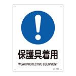 JIS安全標識 保護具着用 サイズ: (S) 300×225 (393316)
