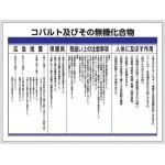特定化学物質標識 特38  表示:コバルト及びその無機化合物 (035319)