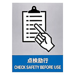 安全標識ステッカー 160×120 内容:点検励行 (29108)