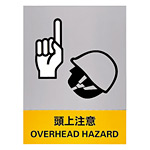 安全標識ステッカー 160×120 内容:頭上注意 (29122)