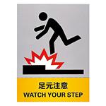 安全標識ステッカー 160×120 内容:足元注意 (29123)