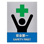 安全標識ステッカー 160×120 内容:安全第一 (29132)