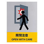 安全標識ステッカー 160×120 内容:開閉注意 (29145)