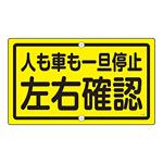 構内標識 400×680×0.8mm 表示:人も車も一旦停止 左右確認 (108450)