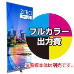 エコロールスクリーンバナーZERO W850幅用 印刷製作代+取付費込み (※本体別売) 材質:マット合成紙(W850xH2110)