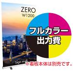 エコロールスクリーンバナーZERO W1200幅用 印刷製作代+取付費込み (※本体別売) 材質:マット合成紙(W1200xH2110)