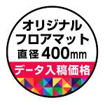 P.E.Fラバーマット オリジナルデザイン (印刷費込み) 円形 Φ400mm ブラック 防炎シール付