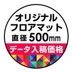 P.E.Fラバーマット オリジナルデザイン (印刷費込み) 円形 Φ500mm ブラック 防炎シール付
