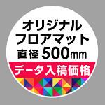 P.E.Fラバーマット オリジナルデザイン (印刷費込み) 円形 Φ500mm ホワイト 防炎シール付
