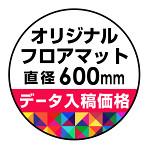 P.E.Fラバーマット オリジナルデザイン (印刷費込み) 円形 Φ600mm ブラック