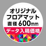 P.E.Fラバーマット オリジナルデザイン (印刷費込み) 円形 Φ600mm ホワイト 防炎シール付