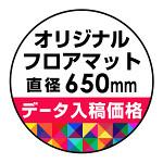 P.E.Fラバーマット オリジナルデザイン (印刷費込み) 円形 Φ650mm ブラック 防炎シール付
