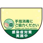 消毒液置き台用 床面フロアラバーマット  防炎シール付 (W60×H45cm変形) グリーン(B) (PEFS-070-B)