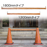 竹製コーンバー 長さ1800mm