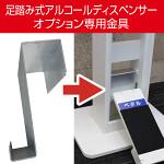 足踏み式アルコールディスペンサー用オプション金具 (AD-option)